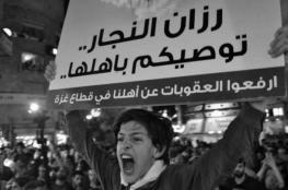 """شبكة المنظمات الأهلية تدعو لأوسع مشاركة شعبية بحراك """"ارفعوا العقوبات"""""""