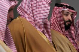 تعرف على رعب أمراء آل سعود من ولي العهد