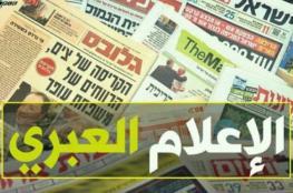 عناوين المواقع الإخبارية العبرية صباح اليوم الثلاثاء