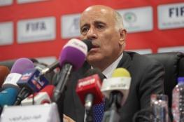 الرجوب: مباراة نسوية بين الجزائر وفلسطين في يوم المرأة