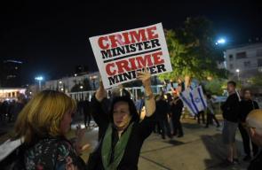 مظاهرة ضد نتنياهو احتجاجاً على فشل حكومة الاحتلال