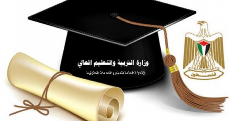 """""""التعليم العالي"""" تعلن توفر منح دراسية في اليونان"""