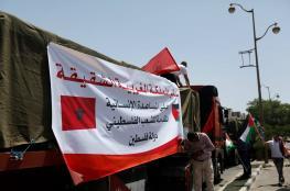 وصول قافلة مساعدات غذائية مغربية إلى رام الله