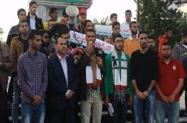 وقفة بغزة للمطالبة بتبني المشاريع الشبابية