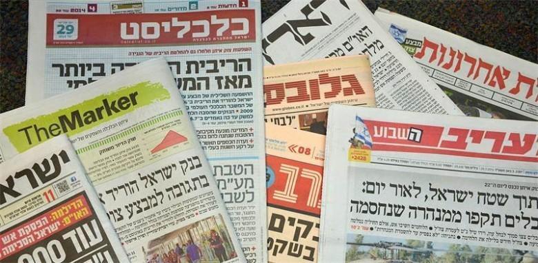 تعرف على أبرز عناوين الصحافة العبرية