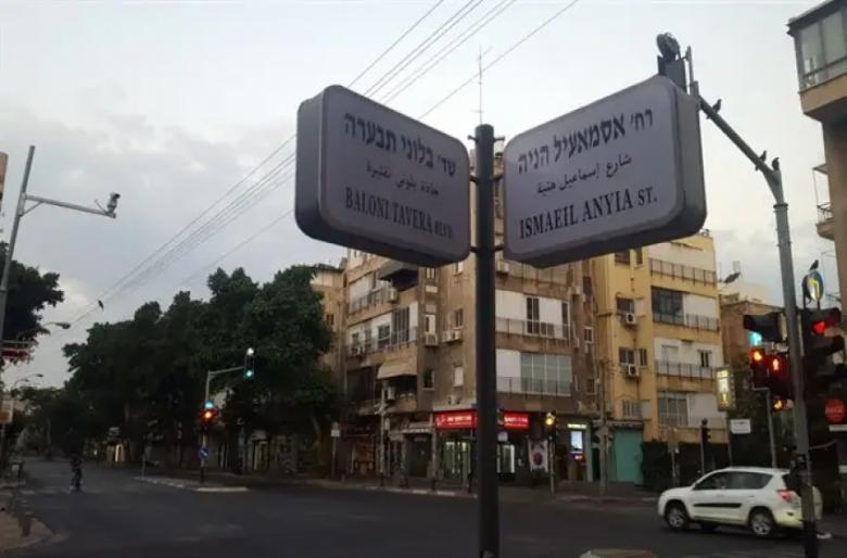 شارع إسماعيل هنية في تل أبيب (صورة)