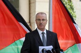 الحمد الله يدعو الأمم المتحدة لحماية الشعب الفلسطيني