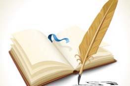علاقات شخصية في رام الله