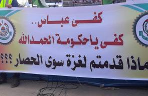 مسيرة لحركة حماس في خانيونس رفضا لتهديدات عباس وتشديد الحصار