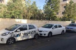 نابلس: مستوطنون يعطبون إطارات مركبات ويخطون شعارات في جالود