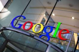 الاتحاد الأوروبي يطوّق غوغل بغرامة تبلغ 9 مليارات دولار!