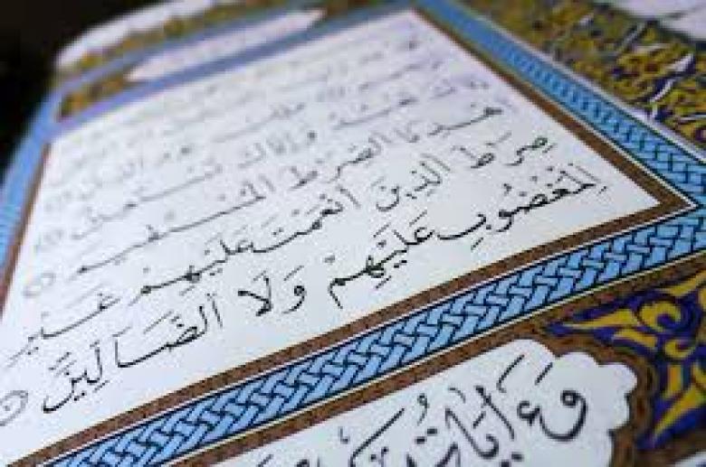 الألفاظ الجمالية في اللغة والقرآن الكريم