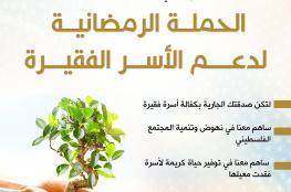 فارس العرب تطلق الحملة الرمضانية لدعم الأسر الفقيرة بالقطاع