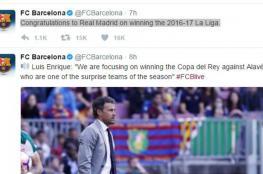 """تهنئة """"لافتة"""" من برشلونة لغريمه البطل"""