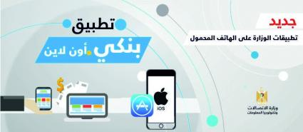 """وزارة الاتصالات  تطلق تطبيق """"بنكي أون لاين"""" على الأجهزة الذكية العاملة بنظام ios"""
