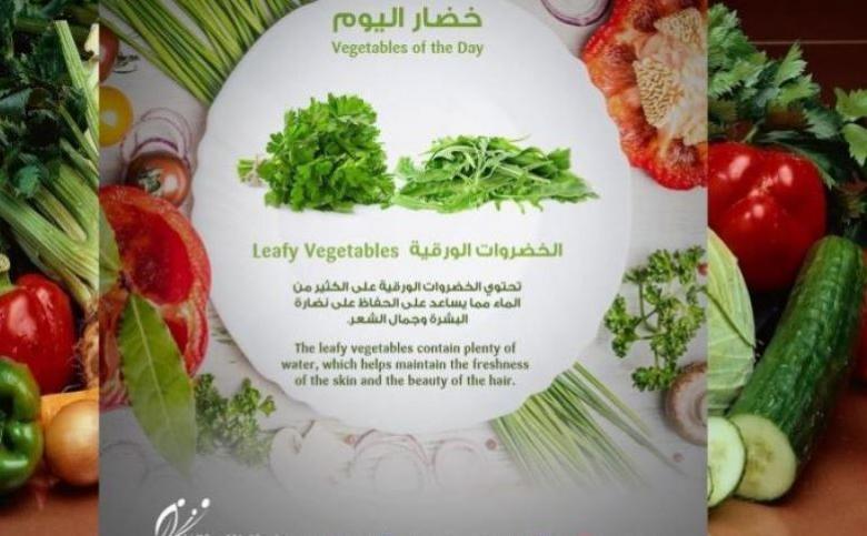 الخضراوات الورقية مفيدة لنضارة البشرة