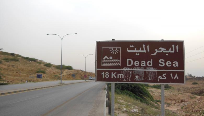 إصابة عامل في منطقة البحر الميت