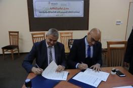 """توقيع اتفاقية تعاون بين الجامعة الإسلامية ومؤسسة """"ريتش اديوكيشن فند"""""""