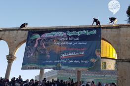 شاهد ماذ رفع المقدسيين أمام مسجد قبة الصخرة