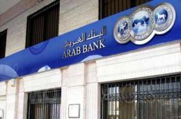 محكمة أمريكية تسقط دعوى مرفوعة ضد البنك العربي