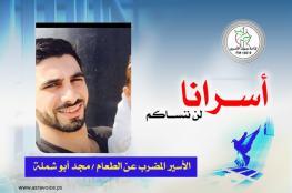 عائلة الأسير المضرب أبو شمله قلقة على ابنها