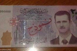 صورة بشار الأسد على العملة السورية للمرة الأولى