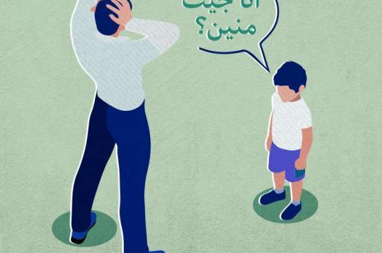 كيف تجيب على بعض أسئلة الأطفال المحرجة؟