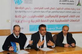 جامعة الأقصى تستضيف اللقاء الموسع للكيميائيين الفلسطينيين