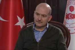 تركيا.. وزير الداخلية يتهم الإمارات بمحاولة زرع الفتنة