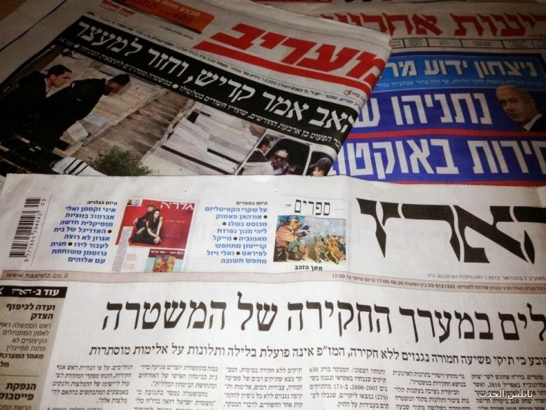 عناوين المواقع الإخبارية العبرية اليوم الثلاثاء