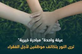 """مبادرة """"عيلة واحدة"""" تعلن موعد صرف تبرعاتهم لفقراء غزة"""