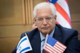 """فريدمان: """"إسرائيل"""" لها الحق في ضم أجزاء من الضفة الغربية"""