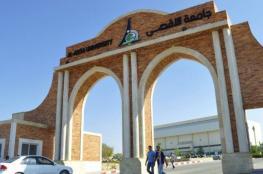 جامعة الأقصى تعلق الدوام الإداري والأكاديمي بكافة فروعها