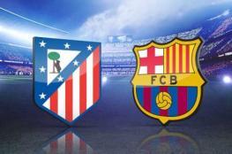 بث مباشر: برشلونة VS أتلتيكو مدريد