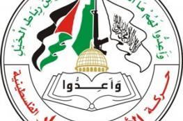 الأحرار: المصالحة مرتبطة برفع العقوبات وإنصاف موظفي غزة