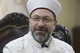 المعارضة التركية تطالب رئيس الشؤون الدينية بالاستقالة