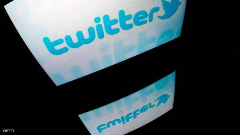 تويتر.. إجراءات صارمة ضد الحسابات المزيفة