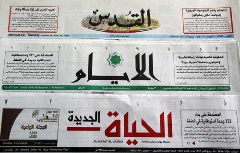 أبرز عناوين (الحياة، القدس، الأيام) الفلسطينية
