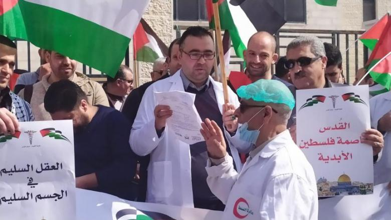 الأطباء يعتصمون أمام مجلس الوزراء برام الله للمطالبة بحقوق نقابية
