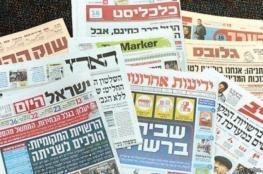 أهم ما جاء في الصحافة العبرية صباح اليوم الجمعة