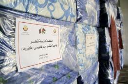 توزيع المنحة القطرية للمواطنين في مراكز الحجر الصحي بغزة