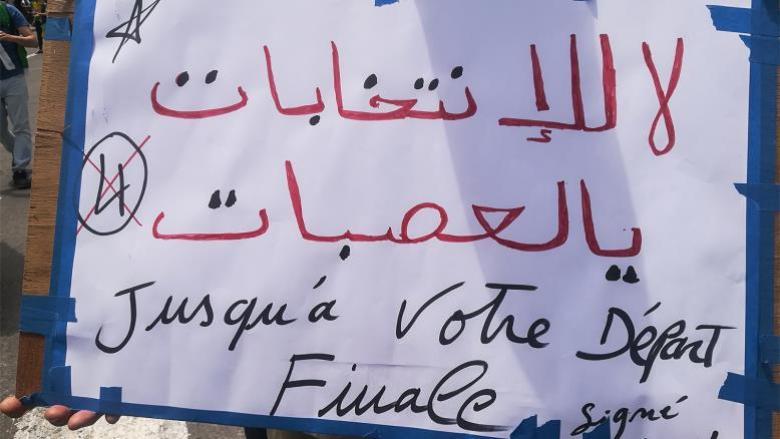 الجزائر.. نحو فتوى دستورية لتأجيل الانتخابات الرئاسية