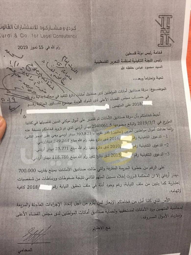اختلاس أموال بالملايين من صندوق محكمة رام الله