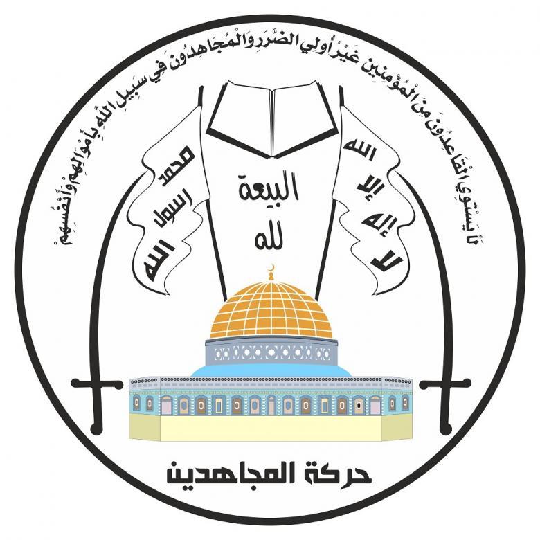 """""""المجاهدين"""": قرار إدانة المقاومة اعتداء صارخ على حقوق شعبنا"""