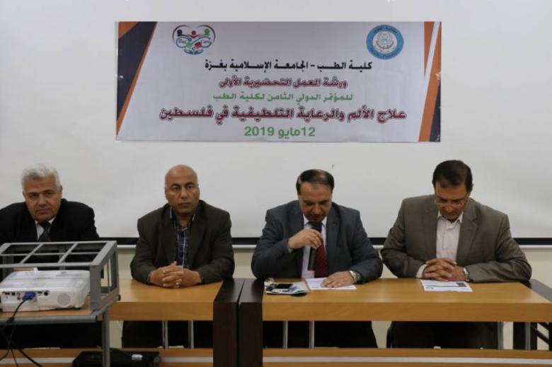 """""""طب الإسلامية"""" تعقد ورشة تحضيرية لمؤتمر علاج الألم والرعاية التلطيفية"""