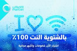 """""""بالتل"""" تطلق حملة جديدة: خصومات وأشهر مجانية للمشتركين"""