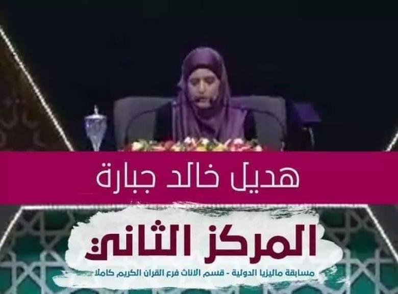فلسطين تفوز بالمرتبة الثانية في مسابقة حفظ القرآن وتجويده بماليزيا