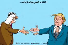 كيفك؟ تعليق على زيارة ترمب