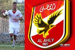 الأهلي يضم لاعب جديد من غزة