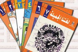 التعليم العالي: المنهاج الفلسطيني ما زال يتعرض للتشويه